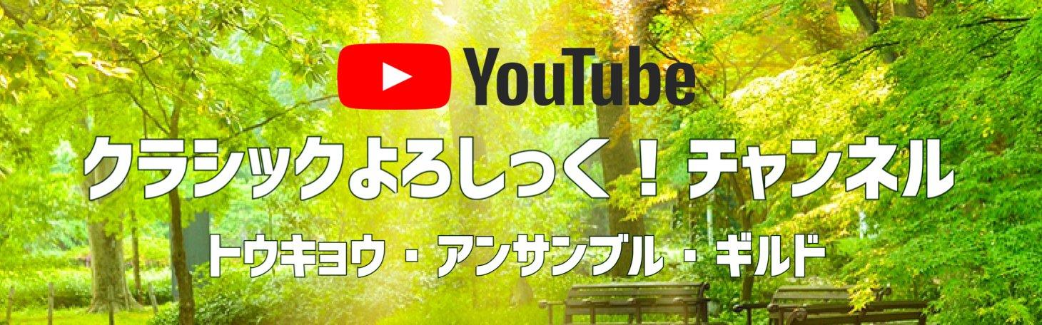 東京アンサンブルギルドYouTube クラシックよろしっく!チャンネル