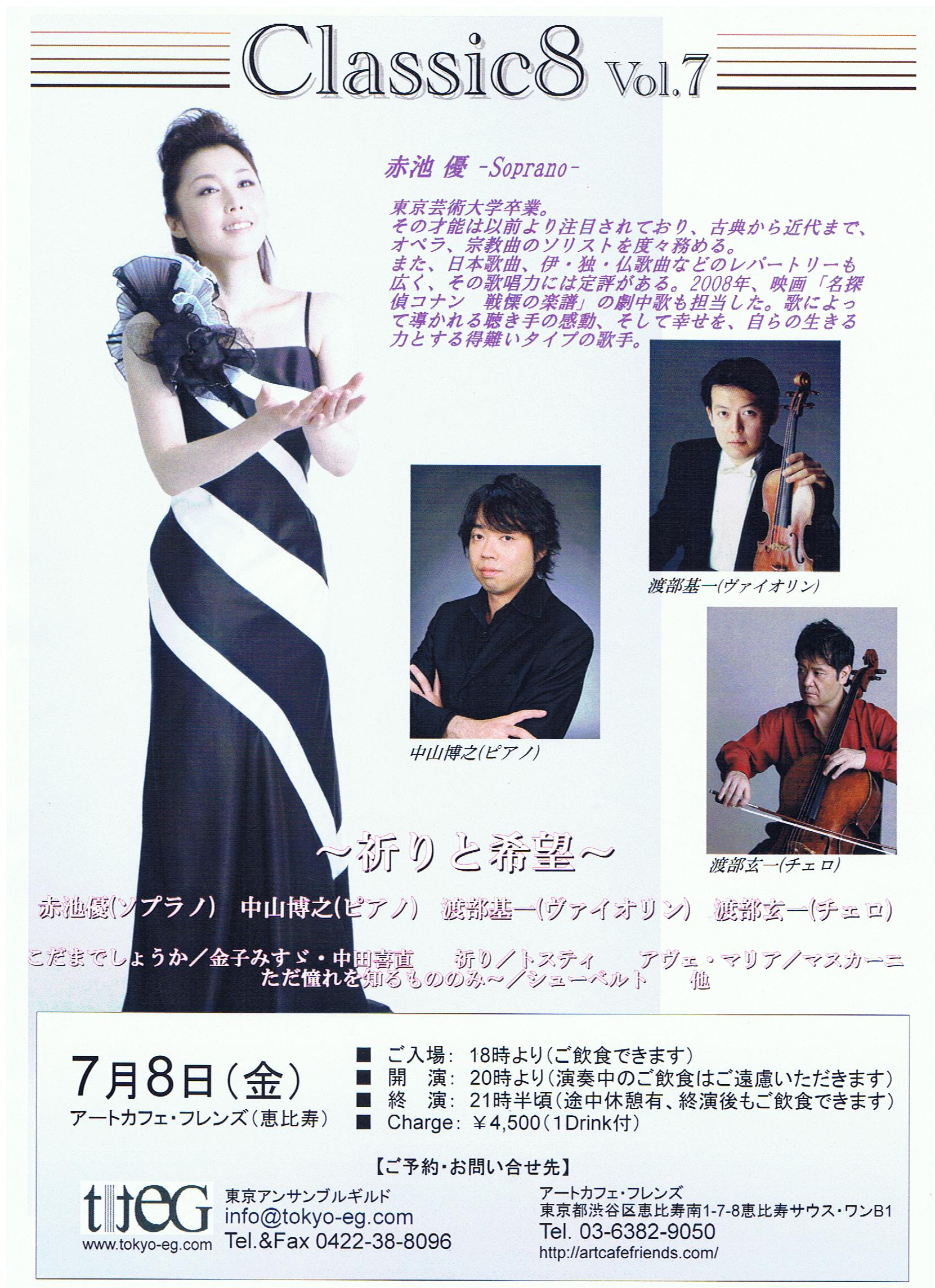 Classic8 Vol.7 <〜祈りと希望〜>